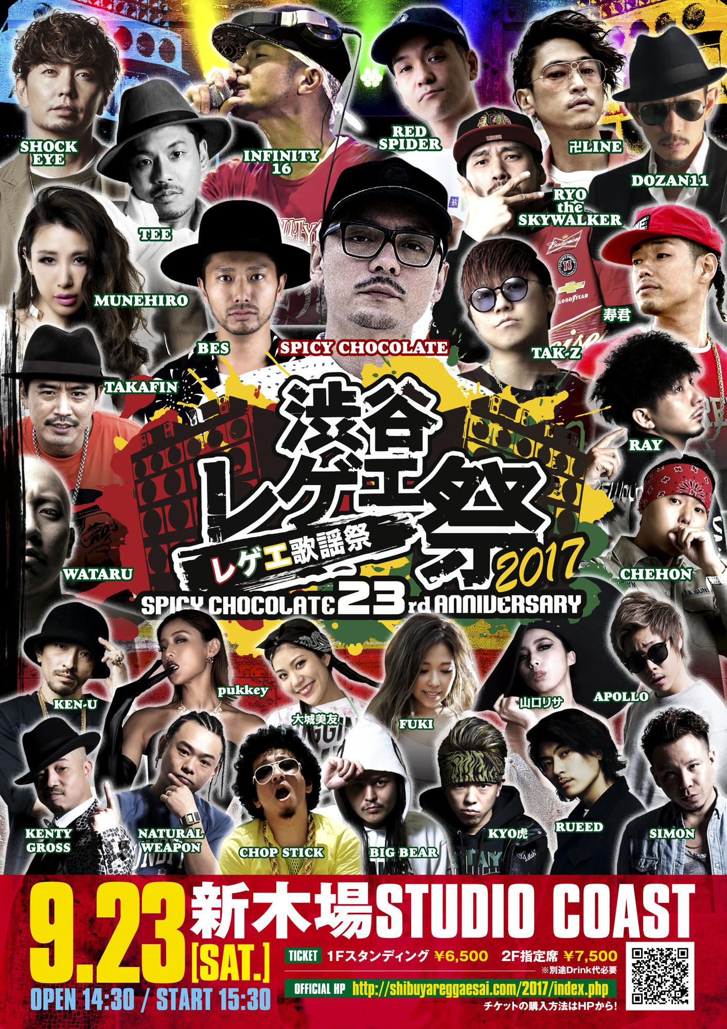 9/23(土) 「渋谷レゲエ祭~レゲ...
