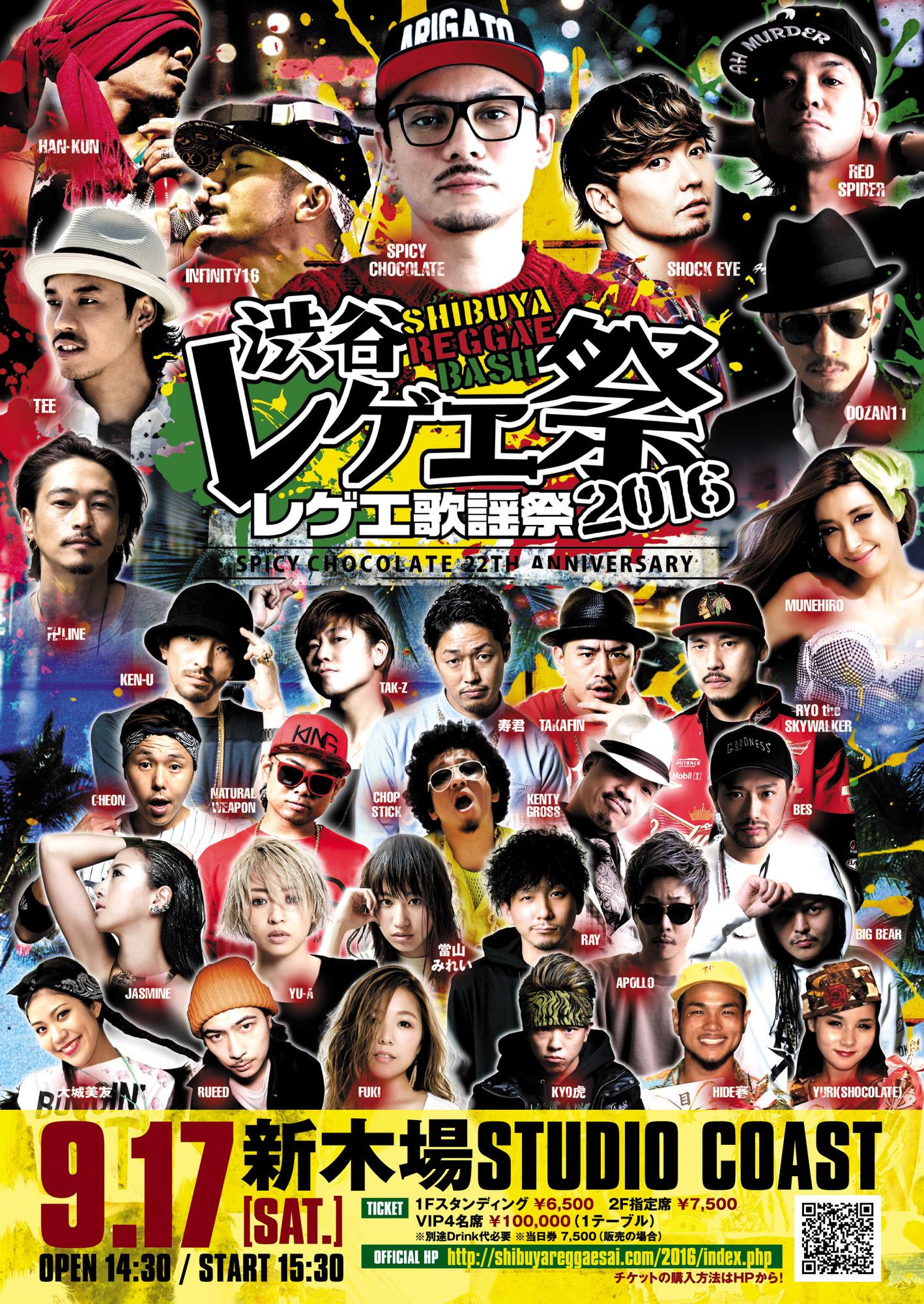 9/17(土) 渋谷レゲエ祭~レゲエ...