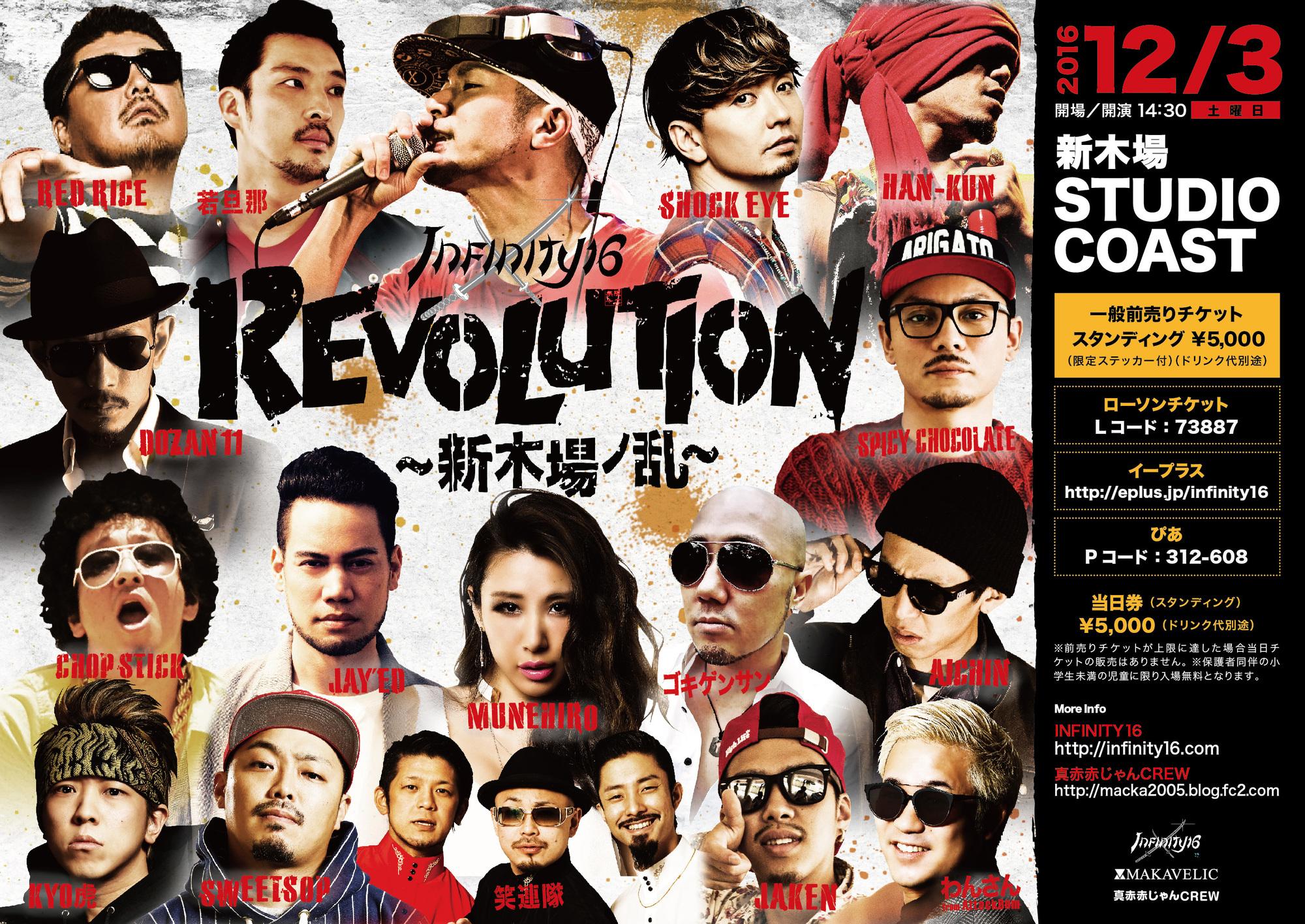 12/3(sat) INFINITY16 presents 「REVOLUTION 」 ~新木場ノ乱 ...